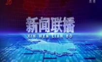 新闻联播20201113