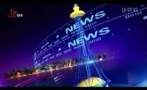 新闻夜航20201110