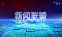 新闻联播20201126