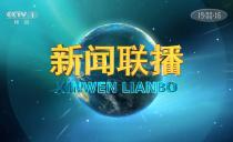 央视新濠天地游戏联播20201203