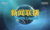 央视新濠天地游戏联播20201201