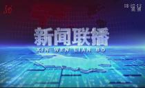 《新闻联播》20210108