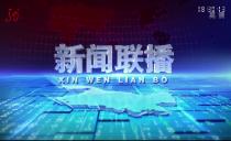《新闻联播》20210124