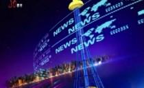 《新闻夜航》20210223