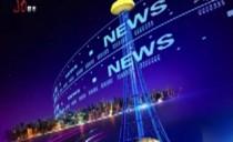 《新闻夜航》20210225