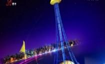 《新闻夜航》20210228