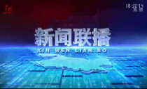 《新聞聯播》20210330