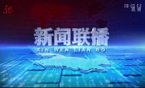《新闻联播》20210407