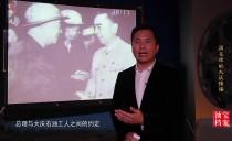 大慶油田電視中心 《油寶檔案》第三集《周總理的大慶情緣》