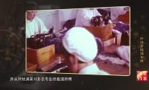 大慶油田電視中心 《油寶檔案》第二集《針線穿梭縫補情》