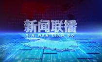 《新聞聯播》20210730