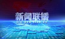 《新闻联播》20210813