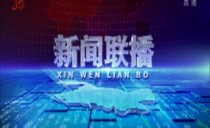 《新闻联播》20210831