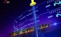 《新闻夜航》20210908