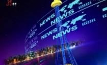 《新闻夜航》20210906