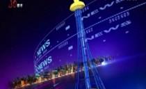 《新闻夜航》20210912