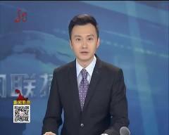 20160529新闻联播(抚远)