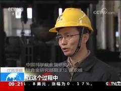 [新闻直播间]中国万米载人潜水器正在建造核心构件载人球舱冲压成功