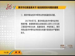 黑河市纪委监委关于3起违规招标问题的通报