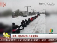 陕西:轮胎串成串 马路来溜冰