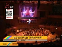 哈尔滨音乐比赛 正式拉开帷幕