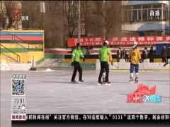 哈尔滨:班迪热度激增 中国挺进四强