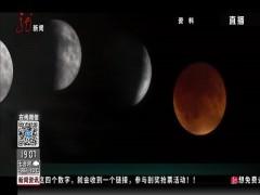 """哈尔滨:百年一遇""""蓝色血月""""今晚亮相夜空"""