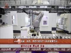 探秘·科技:走进打造国产飞机的智慧车间