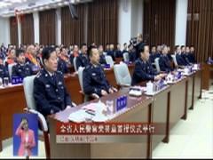 全省人民警察荣誉章首授仪式举行