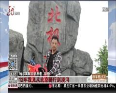 哈尔滨:宣传无偿献血 七年骑行万里