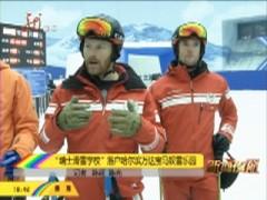 """""""瑞士滑雪学校""""落户哈尔滨万达宝马娱雪乐园"""