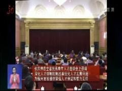 张庆伟在全省优秀青年人才座谈会上强调 深化人才体制机制改革优化人才发展环境 为振兴发展提供坚强人才保证和智力支持