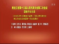 黑龙江省第十三届人民代表大会第二次会议副秘书长名单