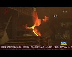 美国:钢铁价格快速上涨