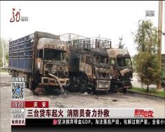庆安:三台货车起火消防员奋力扑救