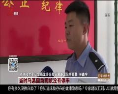 新闻在线20180814 哈尔滨 火车上醉酒 动手打警察