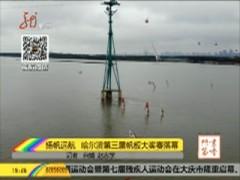 扬帆远航 哈尔滨第三届帆板大奖赛落幕