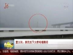 意大利:居民拍下大桥垮塌瞬间