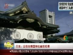 日本:安倍向靖国神社献祭祀费