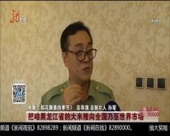 哈尔滨 《稻花飘香的季节》将在延寿县开拍