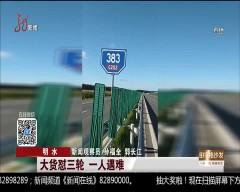 新闻在线20180828 哈尔滨 男童玩耍伤了眼睛 泪腺断裂连夜求医