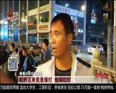 哈尔滨 奔驰车深夜肇事 驾驶员不知所踪