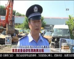 哈尔滨 83台黑车集中销毁 四团伙主犯落网