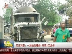 尼日利亚:一加油站爆炸 35死100多伤