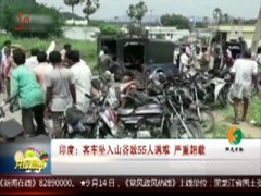 印度:客车坠入山谷致55人遇难 严重超载