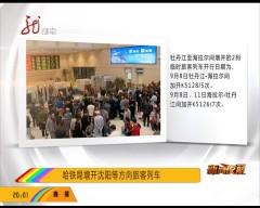 哈铁局增开沈阳等方向旅客列车