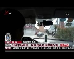 富锦 出租车劫案续:当事司机还原惊魂时刻