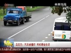 乌克兰:汽车被撞烂 司机奇迹生还