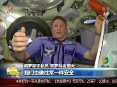 宇航员发视频 确认空间站安全