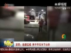 波黑:逃避追捕 男子开车冲下台阶